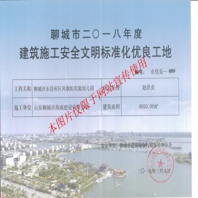 2018年度东昌府区风貌街实验幼儿园