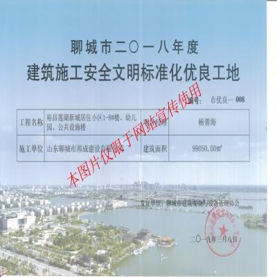 2018年度裕昌莲湖新城居住小区